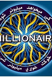 Who Wants to Be a Millionaire: Afghanistan