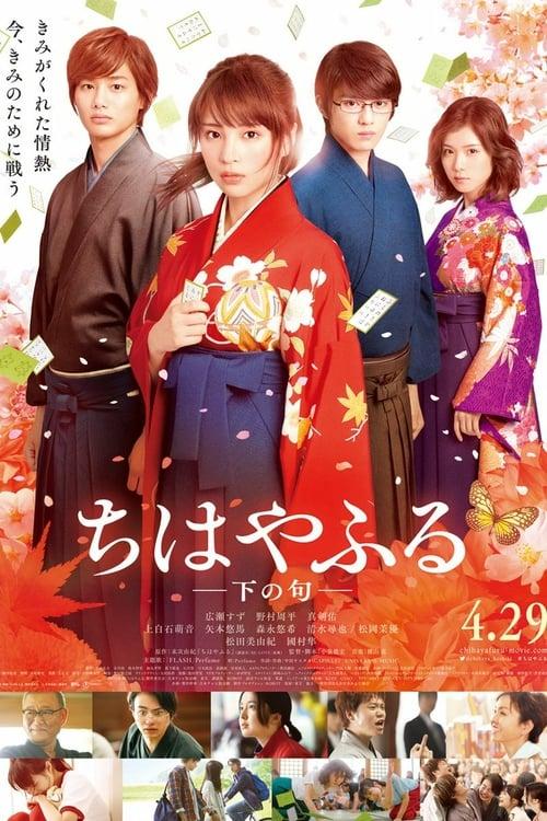 Chihayafuru Part II - Movie Poster
