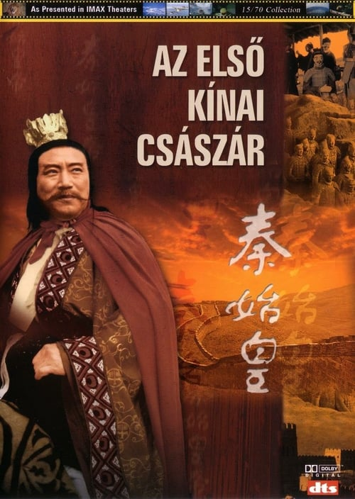 The First Emperor of China - Movie Poster