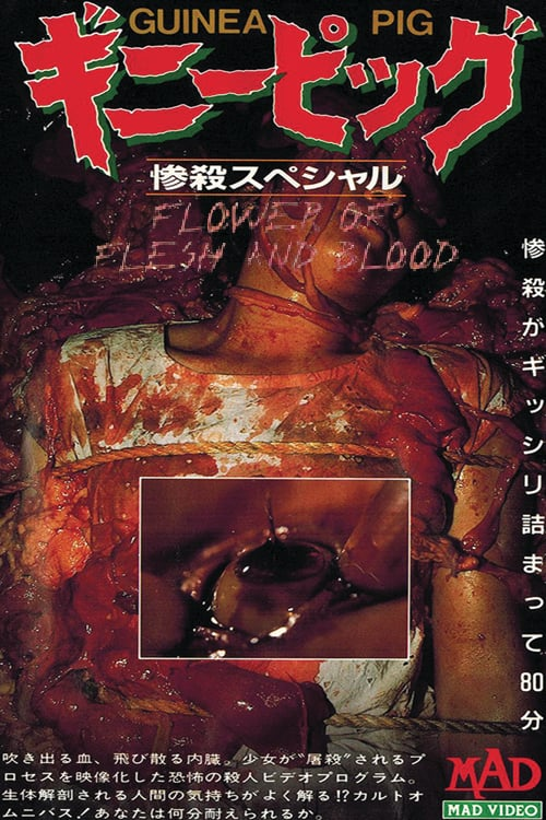 Guinea Pig 2: Flower of Flesh and Blood - Movie Poster