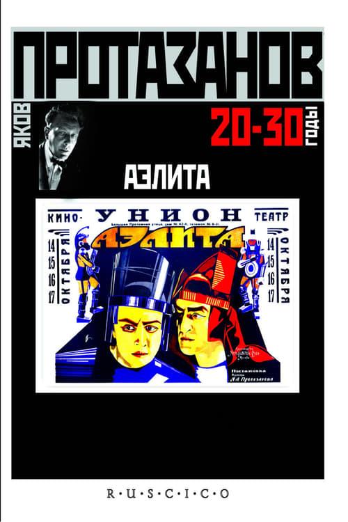 Aelita: Queen of Mars - Movie Poster