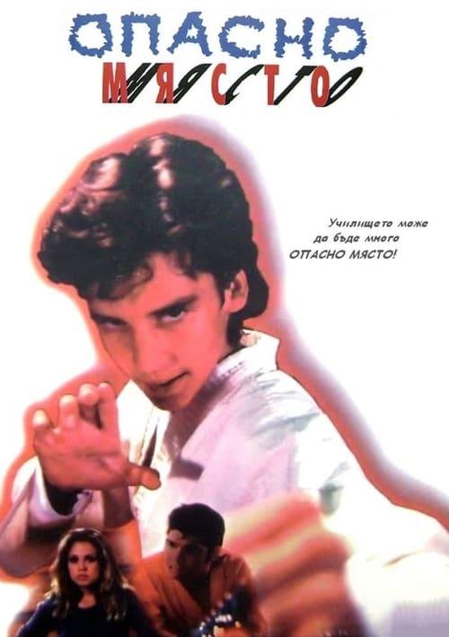 A Dangerous Place - Movie Poster