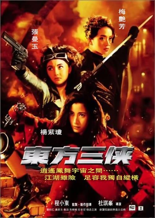 The Heroic Trio - Movie Poster