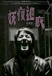 Night Corridor - Movie Poster