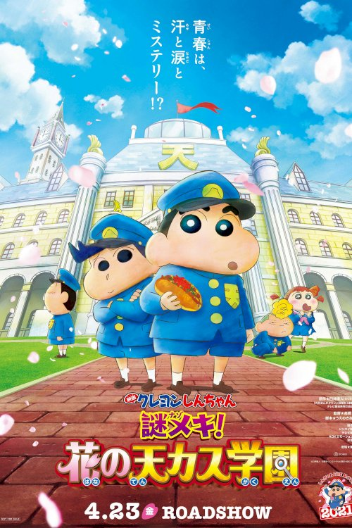 Crayon Shin-chan: Shrouded in Mystery! The Flowers of Tenkazu Academy - Movie Poster