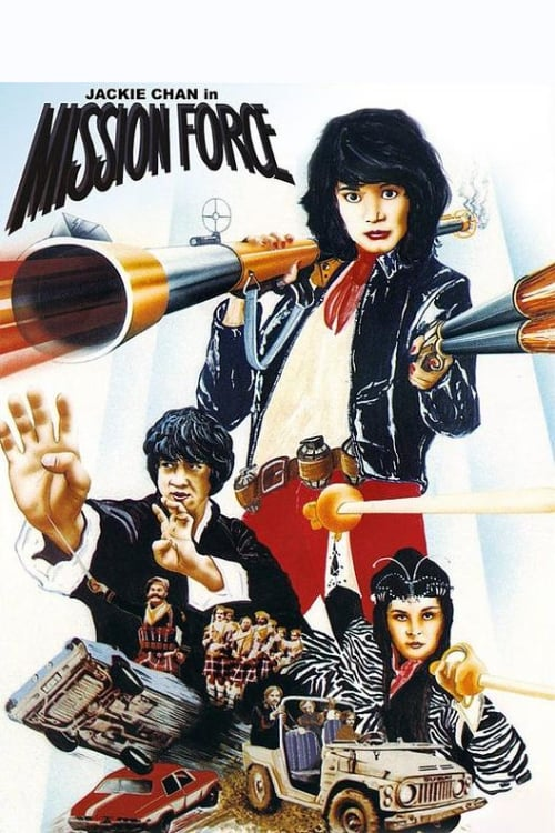 Fantasy Mission Force - Movie Poster