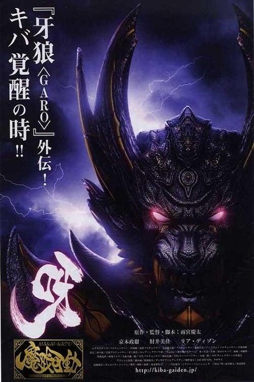 Garo - Kiba: The Dark Knight - Movie Poster
