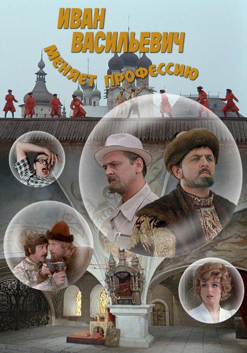 Ivan Vasilyevich Changes His Profession - Movie Poster