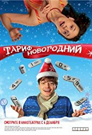 The New Year's Rate Plan - Movie Poster