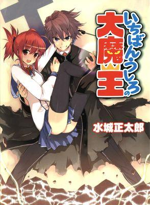 Ichiban ushiro no daimaou - Movie Poster