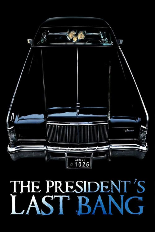 The President's Last Bang - Movie Poster