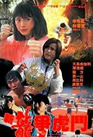 Kickboxer's Tears - Movie Poster