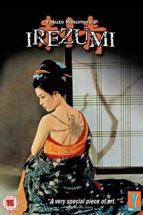Irezumi - Movie Poster