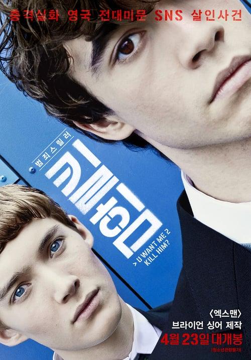 uwantme2killhim? - Movie Poster
