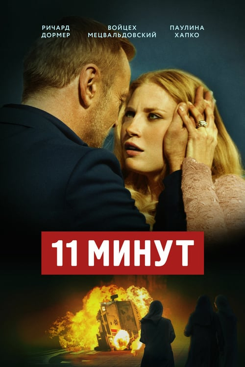 11 Minutes - Movie Poster