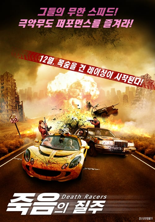 Death Racers - Movie Poster