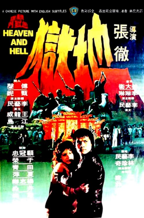 Heaven and Hell - Movie Poster