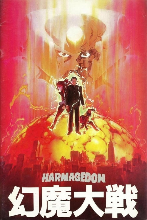 Harmagedon: Genma Wars - Movie Poster