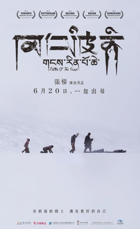 Paths of the Soul - Movie Poster