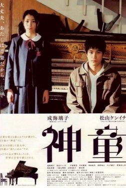 Prodigy - Movie Poster