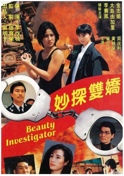 Beauty Investigator - Movie Poster