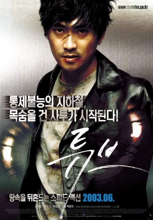 Tube - Movie Poster
