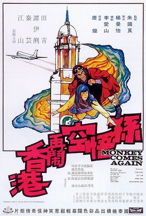 Monkey Comes Again - Movie Poster