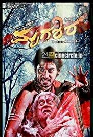 Mrugashira - Movie Poster