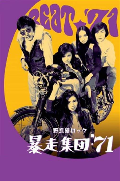 Stray Cat Rock: Beat '71 - Movie Poster