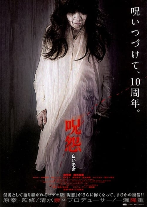 Ju-on: White Ghost - Movie Poster