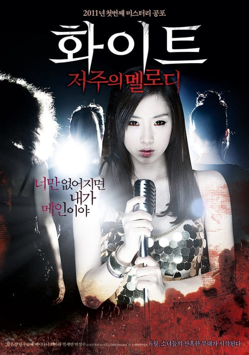 White: The Melody of the Curse - Movie Poster