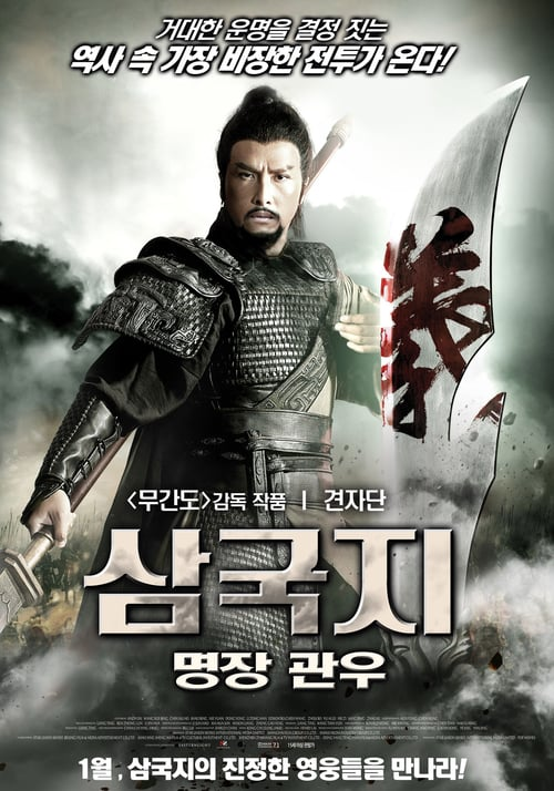 The Lost Bladesman - Movie Poster