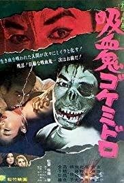 Goke, Body Snatcher from Hell - Movie Poster