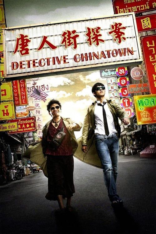Detective Chinatown - Movie Poster