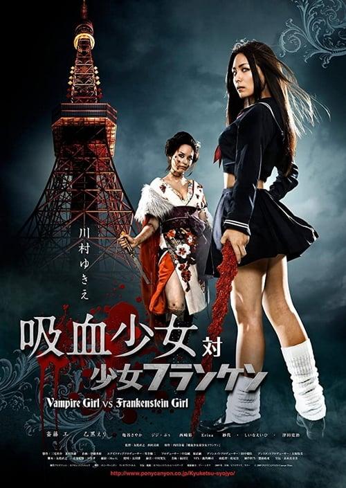 Vampire Girl vs. Frankenstein Girl - Movie Poster