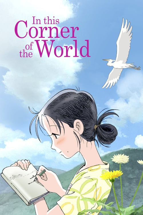 In This Corner of the World - Movie Poster