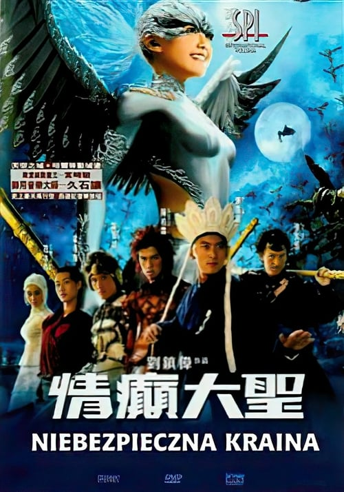 A Chinese Tall Story - Movie Poster