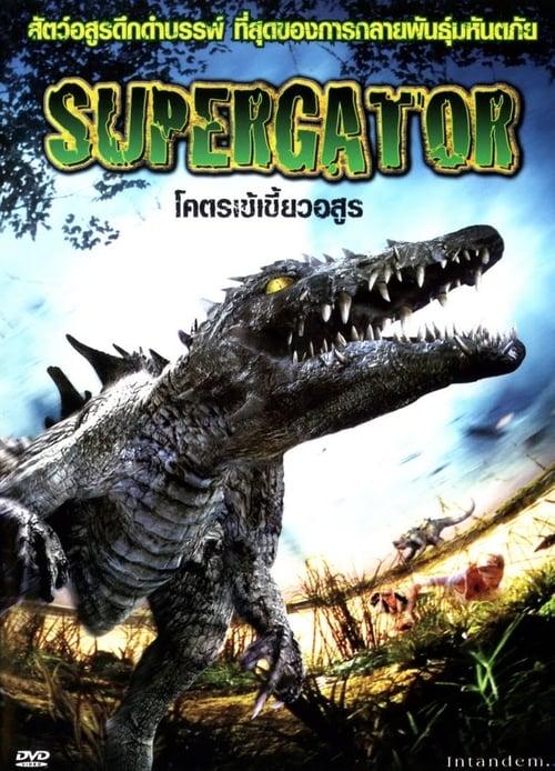 Supergator - Movie Poster