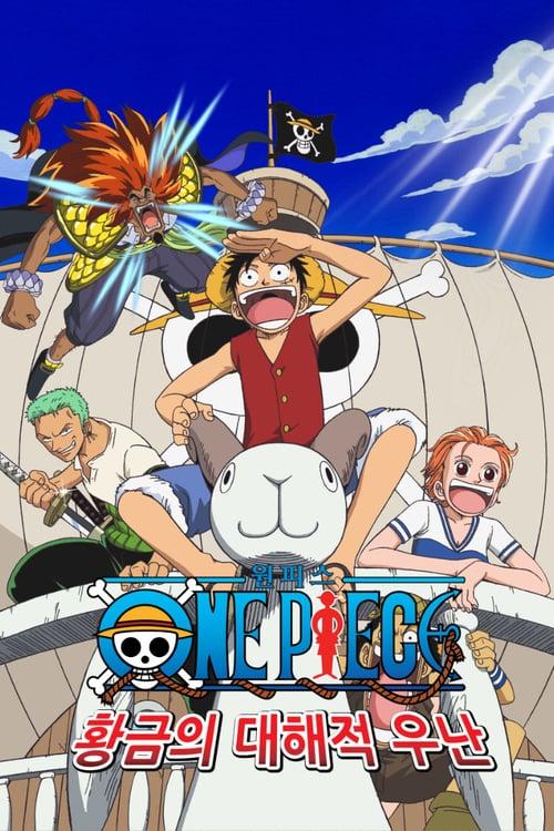 One Piece: The Movie - Movie Poster