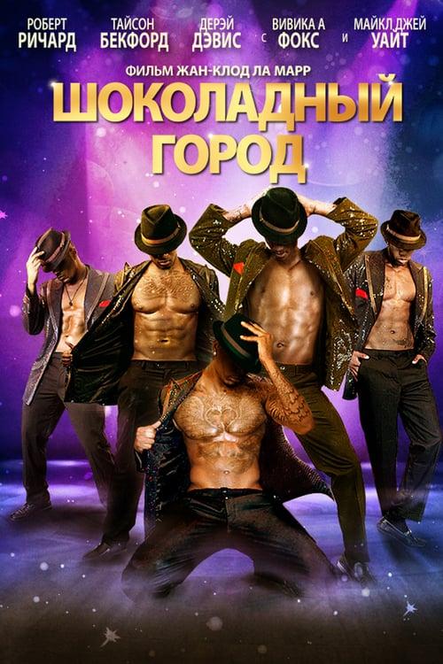 Chocolate City - Movie Poster