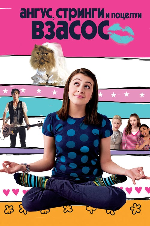 Angus, Thongs and Perfect Snogging - Movie Poster
