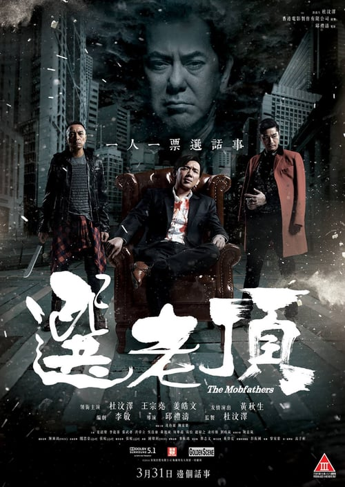 The Mobfathers - Movie Poster