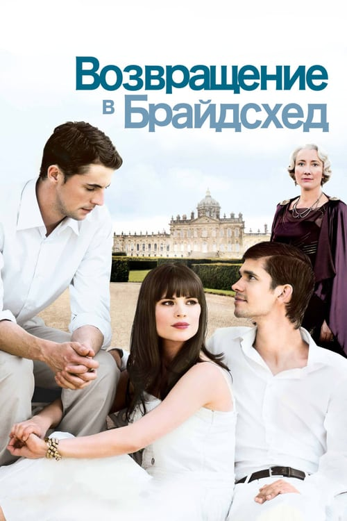 Brideshead Revisited - Movie Poster