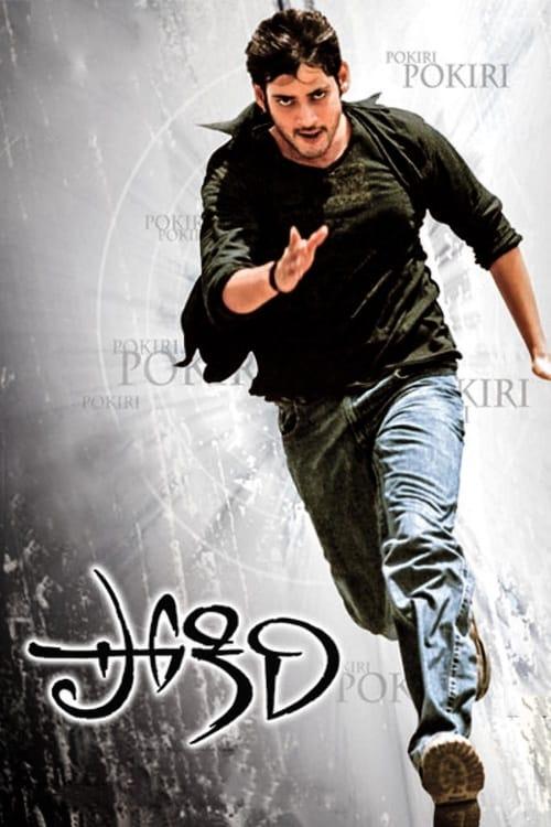 Pokiri - Movie Poster