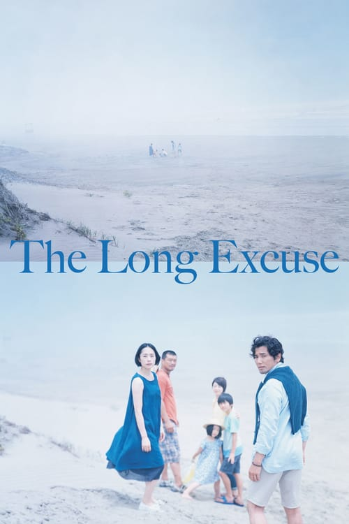 The Long Excuse - Movie Poster