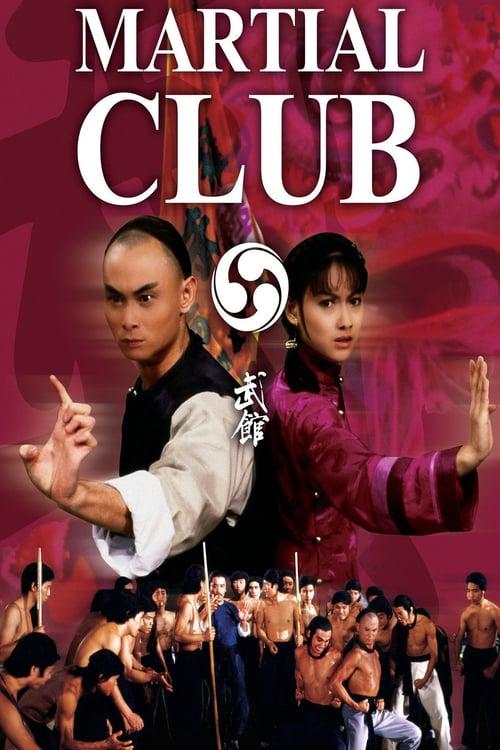 Martial Club - Movie Poster