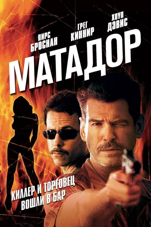 The Matador - Movie Poster