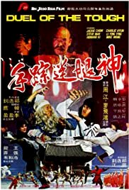 Duel Of The Tough - Movie Poster