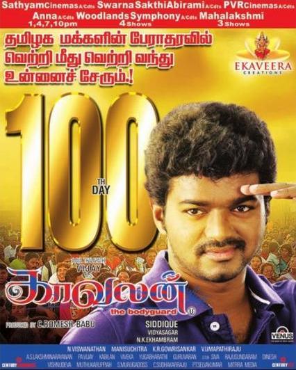 Kaavalan - Movie Poster