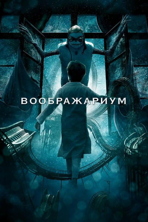 Imaginaerum - Movie Poster